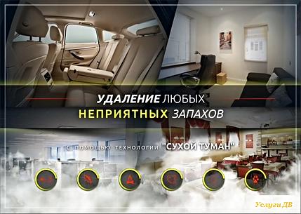 Удалим неприятный запах в автомобиле, работаем в Хабаровске