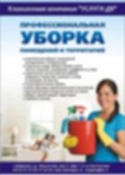 Услуги ДВ клининговая компания Хабаровска