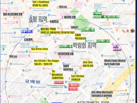 SF해커하우스 숙소 주변정보 (음식점,마트,편의점등)