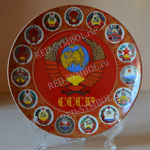Тарелка сувенирная герб СССР