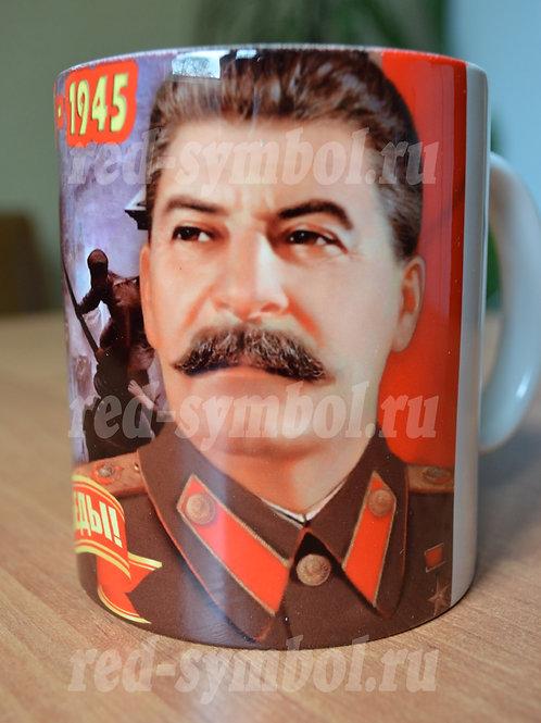 """Кружка """"И.В.Сталин"""""""