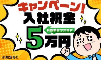 入社祝い金5万円支給!只今開催中‼