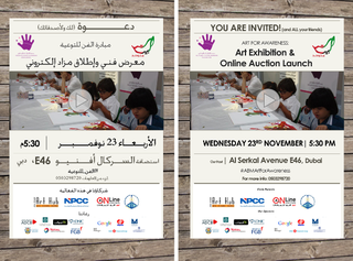 Art for awareness with Al Bayt Mitwahid - Dubai - 23rd of November 2016- Alserkal Avenue E46
