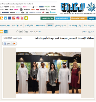"""The """"Perspective Art Exhibition"""" and the UAE Press!"""
