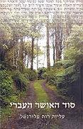 סוד האושר העברי