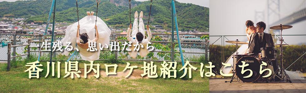 香川フォトウェディング