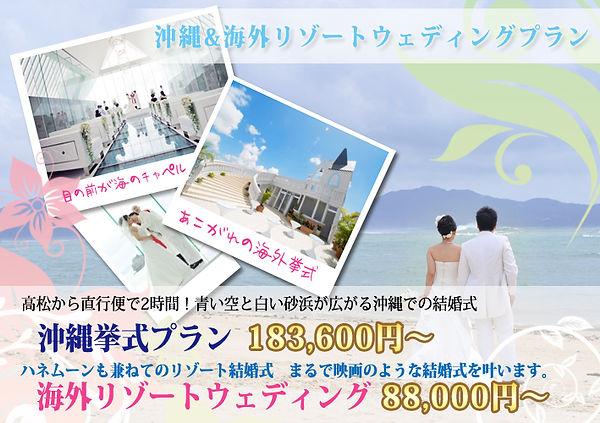 沖縄・海外ウェディング