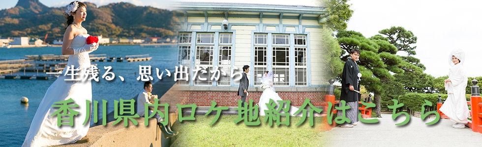 香川県前撮り、フォトウエディング撮影