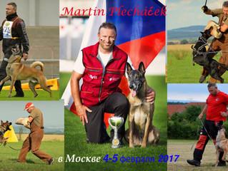 Прошёл семинар Martina Plecháčeka