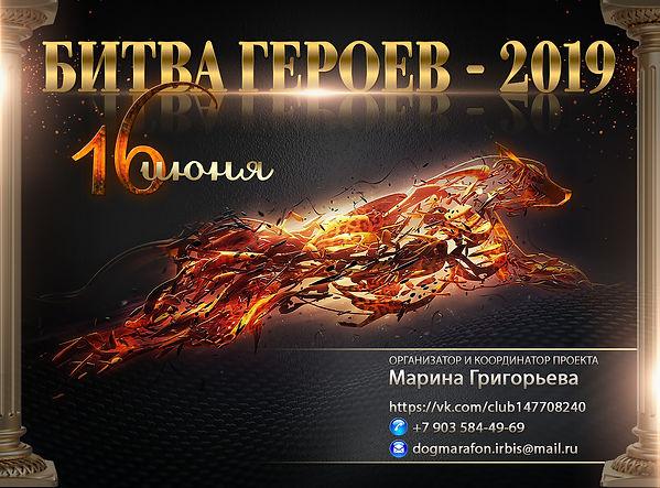 bitva_geroev.jpg