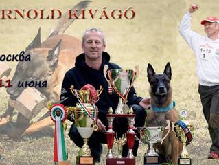 Семинар с Arnold Kivago