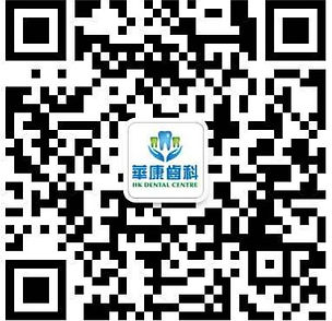 hk dental office 华康齿科 wechat 微信