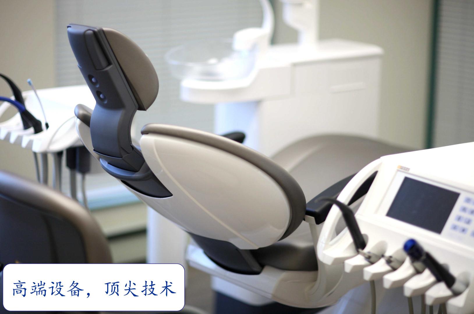 高端牙科治疗椅