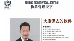 UCS's New Column about Building Security in Building Management Journal