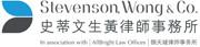 Stevenson Wong & Co.