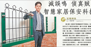 Hong Kong Economic Journal interview on Home Security Technology