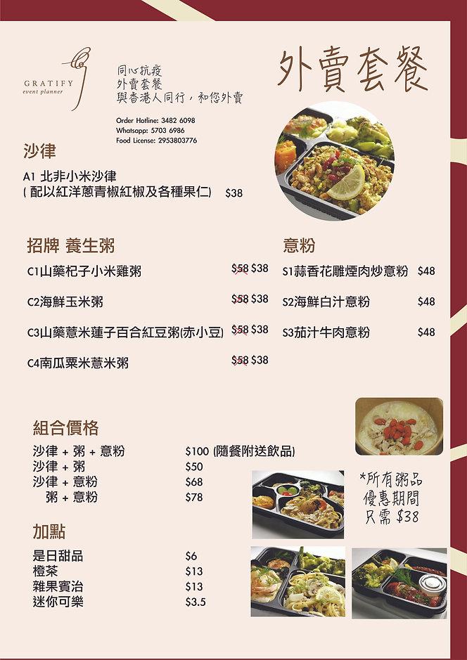 congee menu update.jpg