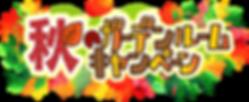 秋2018ロゴ.png