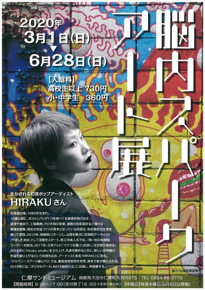 HIRAKU 仁摩サンドミュージアム 個展