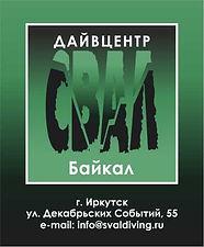 Свал дайвцентр Байкал.