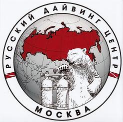 Русский дайвинг центр.jpg