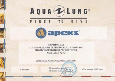 Диплом AQUA LUNG & APEKS.jpg