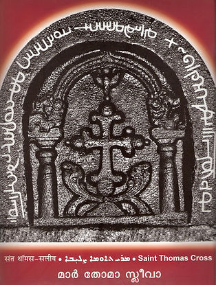 saint-thomas-cross-a-religio-cultural-logo-of-saint-thomas-christians.jpg