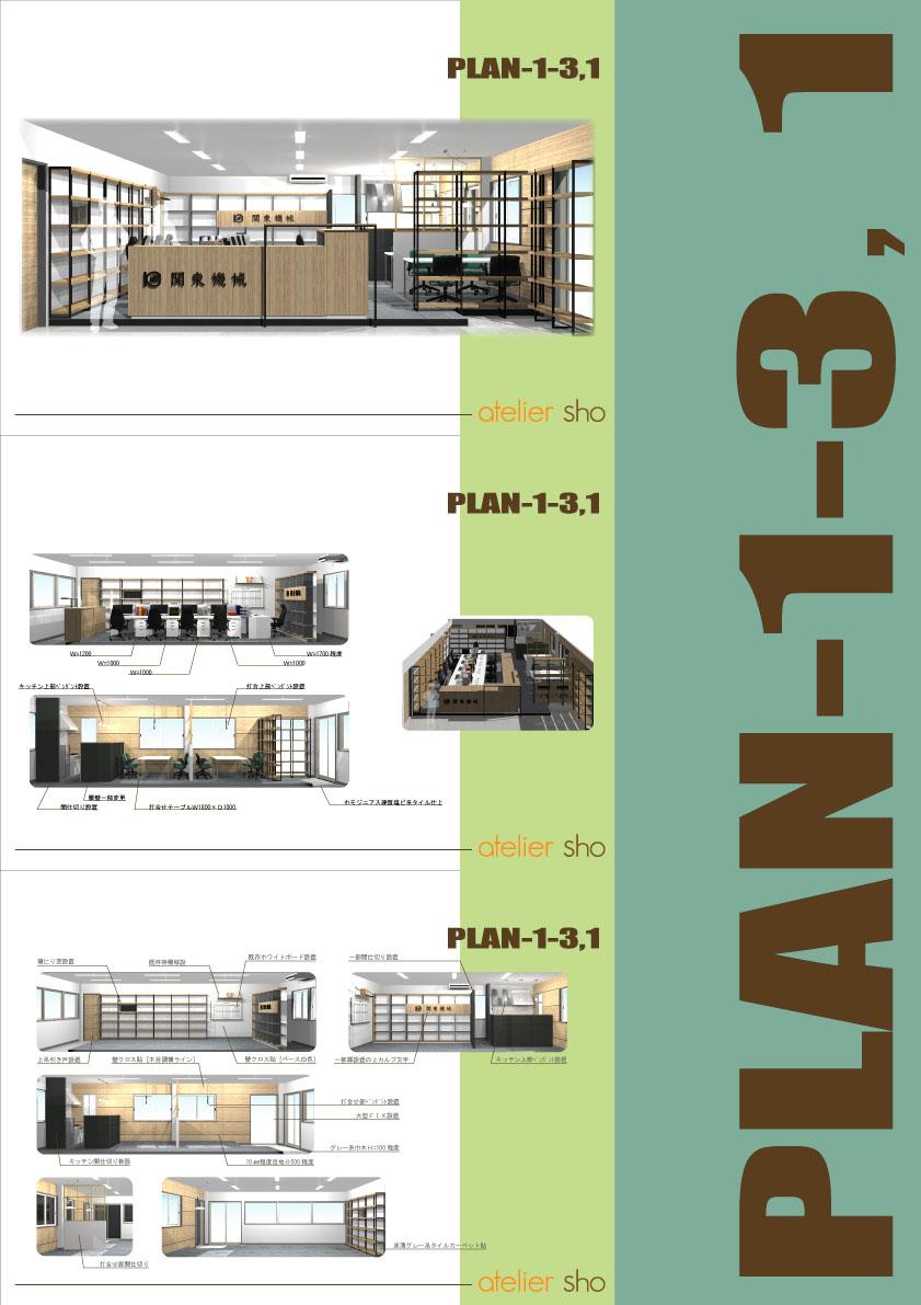 関東機械PLAN1-3,1[NET]