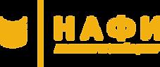 НАФИ_logo.png