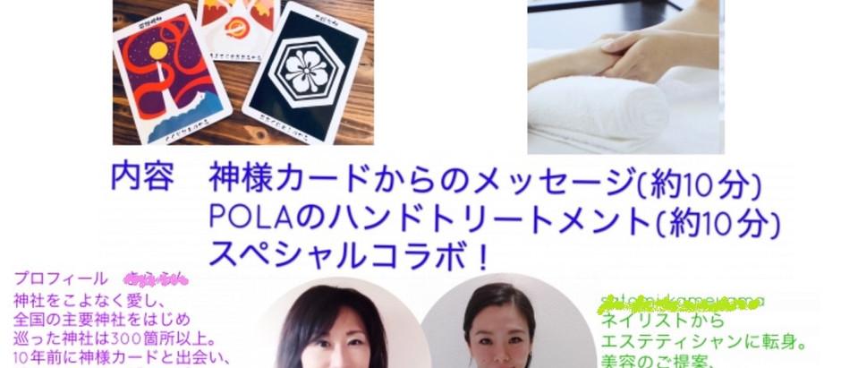 神様カードイベント@POLA✕ヘアサロン/名古屋
