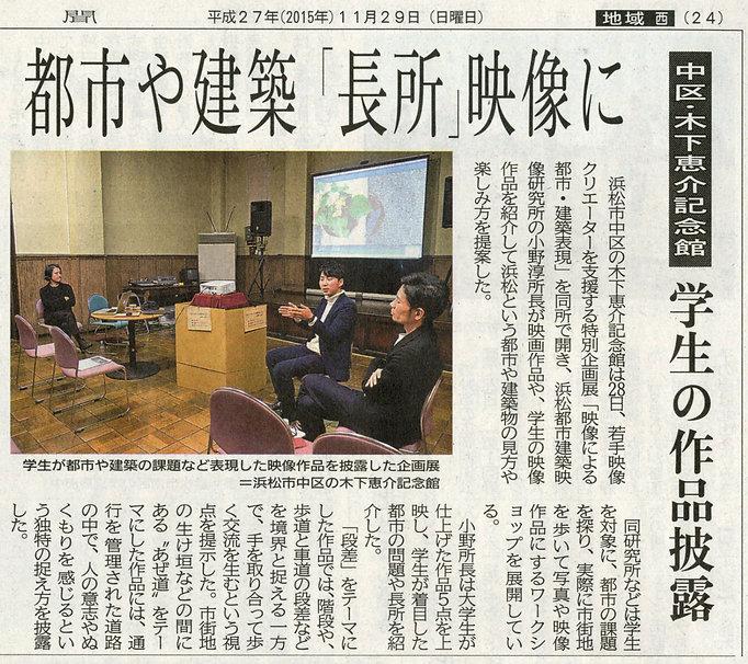 news_151129_shizuoka.jpg