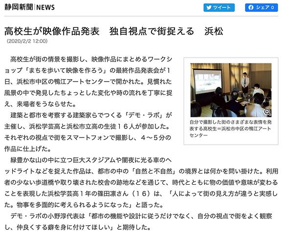 news_2020:2:2_shizuokashinbun.png