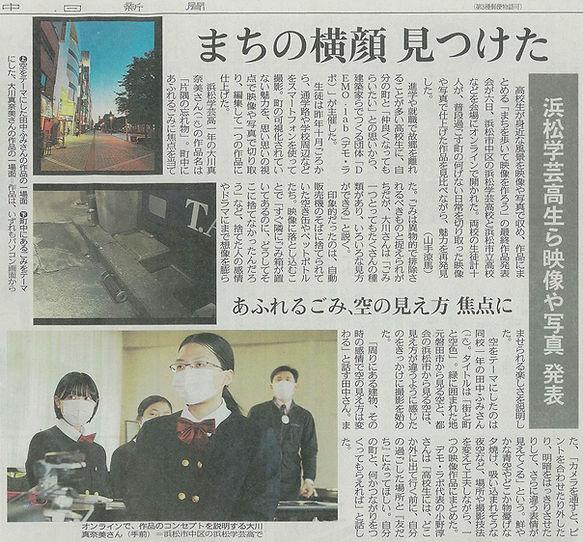 news_210208_chunichi.jpg