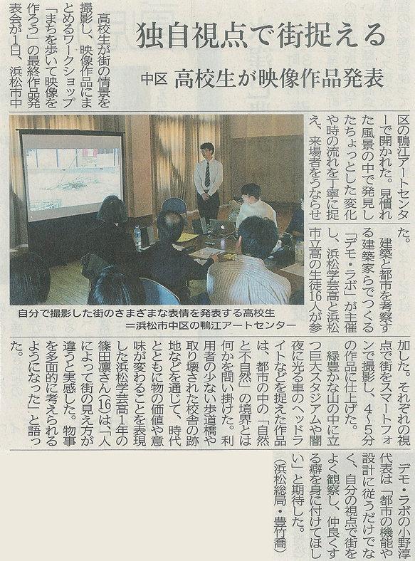 news_200201_shizuoka.jpg
