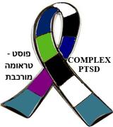 מודעות לפוסט טראומה מורכבת.png