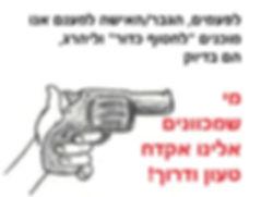 היד האוחזת באקדח.jpg