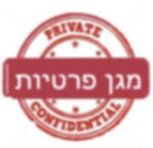 מגן פרטיות