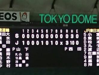 JR東日本野球部 都市対抗野球1回戦