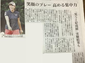 【新聞掲載】渋野日向子選手「笑顔のプレー」(朝日新聞 )