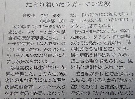 桐蔭学園ラグビー部 副主将今野くんの朝日新聞投稿