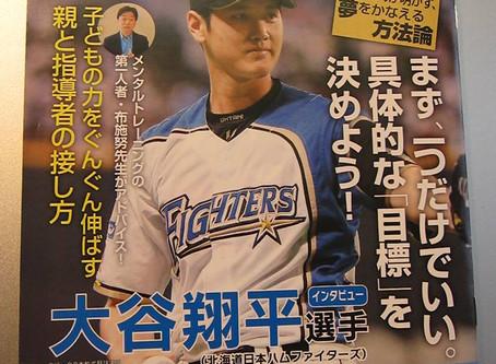 全日本軟式野球連盟 広報誌掲載