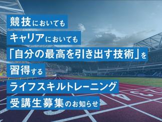 【日本陸上競技連盟】アスリートのパフォーマンス向上とキャリア自立を両立「自分の最高を引き出す技術」を習得するライフスキルトレーニングプログラム 開催