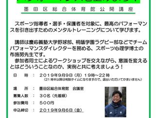 【ご案内】墨田区総合体育館公開講座  「スポーツ心理学でパフォーマンスを上げよう!」