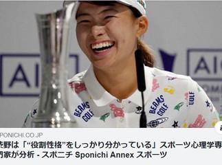 【メディア】全英ゴルフ優勝 渋野日向子選手の強さ(スポーツニッポン)
