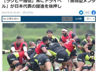 【メディア】ラグビー日本代表『常にトライへ「獲得型メンタル」が日本代表の躍進を後押し』(産経新聞ニュース プレミアム)