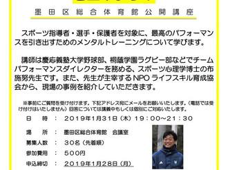 【ご案内】スポーツ心理学でパフォーマンスを上げよう!(墨田区総合体育館公開講座1/31(木) 19時)