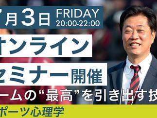 7/3(金)20時 オンラインセミナーのお知らせ