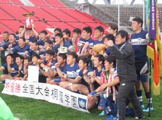 桐蔭学園ラグビー部 全国高校ラグビー優勝!