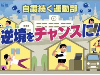 NHK「くらし☆解説」にてご紹介いただきました