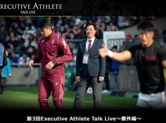【メディア】チームを日本一に導く 優勝請負人としての流儀(Executive Athlete Talk Live)